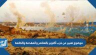 موضوع تعبير عن حرب أكتوبر بالعناصر والمقدمة والخاتمة