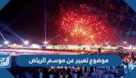 موضوع تعبير عن موسم الرياض