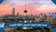 موعد إجازة المولد النبوي 2021 الكويت