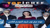 موعد عرض توب شيف Top Chef الموسم الخامس على mbc