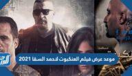 موعد عرض فيلم العنكبوت لاحمد السقا 2021