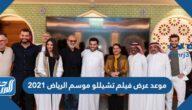 موعد عرض فيلم تشيللو موسم الرياض 2021
