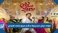موعد عرض مسرحية سلام مربع محمد هنيدي