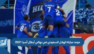 موعد مباراة الهلال السعودي في نهائي أبطال آسيا 2021