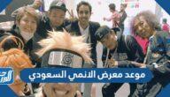 موعد معرض الانمي السعودي موسم الرياض 2021 – 1443