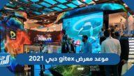 موعد معرض gitex دبي 2021