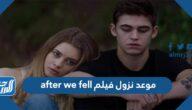 موعد نزول فيلم after we fell 2022