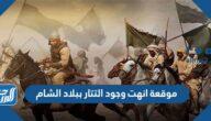 موقعة انهت وجود التتار ببلاد الشام