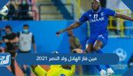 مين فاز الهلال ولا النصر 2021