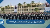 نتائج القبول في كلية الملك خالد العسكرية 1443