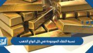 نسبة النقاء الموجودة في كل انواع الذهب