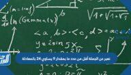 نعبر عن الجملة أقل من عدد ما بمقدار ٩ يساوي ٢٤ بالمعادلة