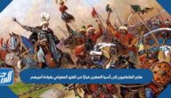 هاجر العثمانيون إلى آسيا الصغرى فرارًا من الغزو المغولي بقيادة أميرهم