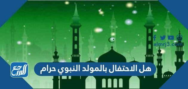 هل الاحتفال بالمولد النبوي حرام
