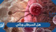 هل السرطان وراثي