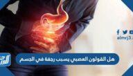 هل القولون العصبي يسبب رجفة في الجسم