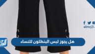 هل يجوز لبس البنطلون للنساء