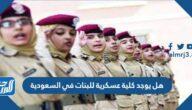 هل يوجد كلية عسكرية للبنات في السعودية