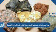 هي صخور تحولت عن اصلها الرسوبي أو الناري بفعل الحرارة والضغط