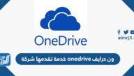 ون درايف onedrive خدمة تقدمها شركة