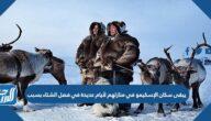 يبقى سكان الإسكيمو في منازلهم لأيام عديدة في فصل الشتاء بسبب