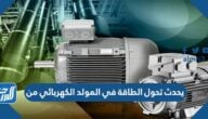 يحدث تحول الطاقة في المولد الكهربائي من