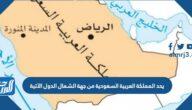 يحد المملكة العربية السعودية من جهة الشمال الدول الآتية
