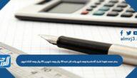 يدخر محمد نقودا لشراء آلة حاسبة وبعد شهر واحد كان لديه ٥٠ ريال وبعد شهرين ٨٥ ريال وبعد ثلاثة شهور