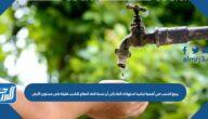 يرجع السبب في أهمية ترشيد استهلاك الماء إلى أن نسبة الماء الصالح للشرب قليلة على مستوى الأرض