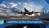 يعتبر الهبوط هو أخر مرحلة بعد مرحلة الطيران