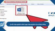 يمكنك حفظ مستند مايكروسوفت وورد كملف مايكروسوفت إكسل
