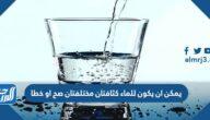 يمكن ان يكون للماء كثافتان مختلفتان صح او خطا
