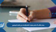 يمكن للكاتب ألا يلتزم بقواعد اللغة والإملاء في كتابته للموضوع