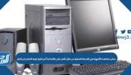 يمكن مشاهدة الأجهزة في الشبكة المحلية من خلال النقر على قائمة ابدأ ثم اختيار لوحة التحكم ثم اختیار