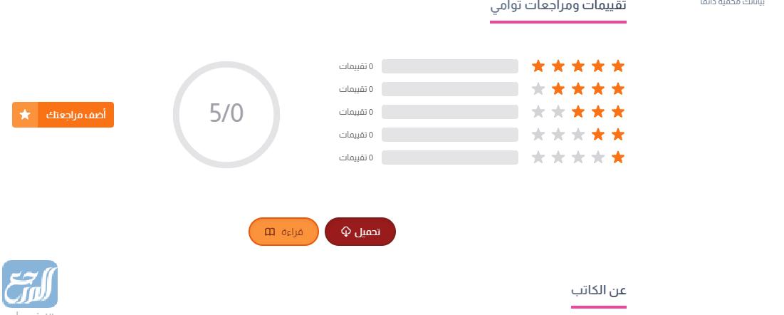aseeralkotb.  موقع كتاب عصير