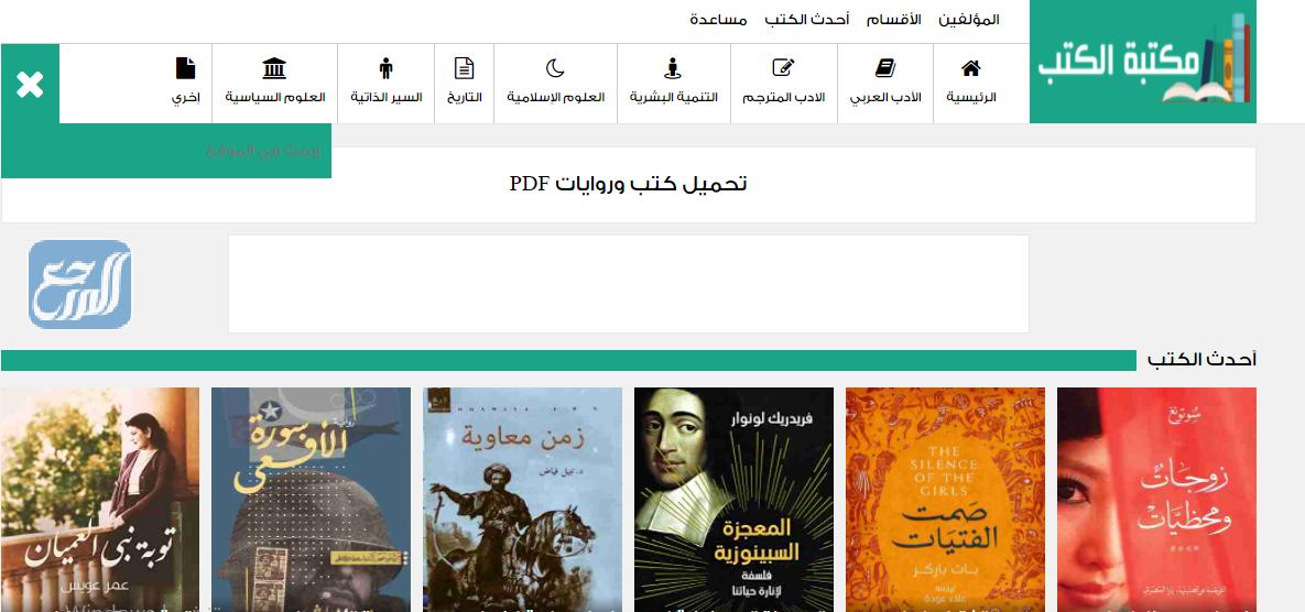مكتبة الكتب موقع books-lib