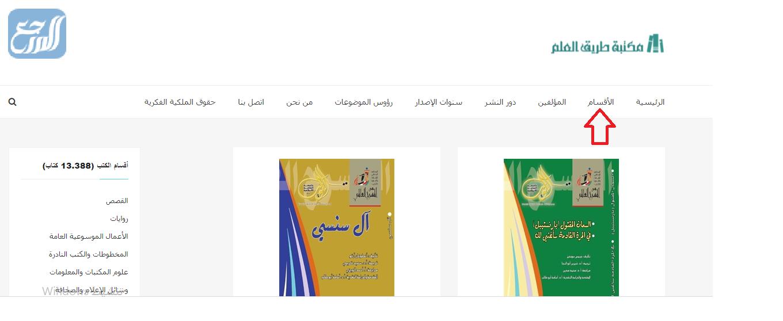 موقع مكتبة طريق المعرفة books4arab