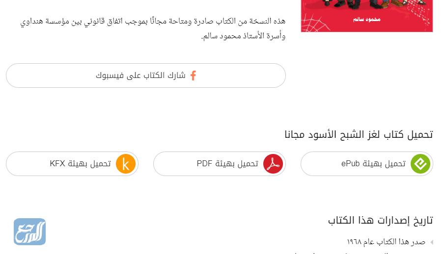 موقع تنزيل كتب مجاني بدون اشتراك