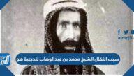 سبب انتقال الشيخ محمد بن عبدالوهاب للدرعية هو