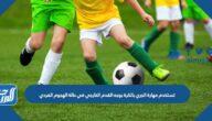 تستخدم مهارة الجري بالكرة بوجه القدم الخارجي في حالة الهجوم الفردي