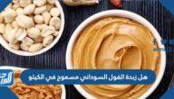 هل زبدة الفول السوداني مسموح في الكيتو