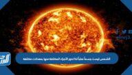 الشمس ليست جسماً صلباً لذا تدور الأجزاء المختلفة منها بمعدلات مختلفة